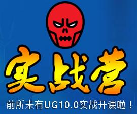 UG安装方法-UG自学交流第一平台