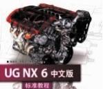 【UG6.0免费教程】UG NX基础知识
