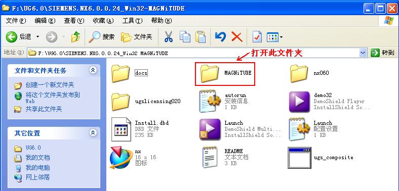 0详细安装教程,ug6.0安装方法