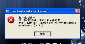 ug6.0许可证错误解决方法