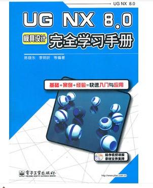 【UG8.0教程】UG8.0模具设计完全学习手册 3.19GB