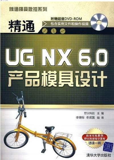 【教程下载】《精通UG6.0产品模具设计》(UG NX 6.0)随书光盘