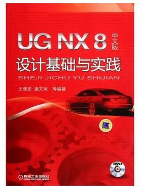 【UG8.0教程】UG NX 8中文版设计基础与实践1.63GB