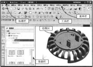 【UG基础教程】UG6.0操作界面