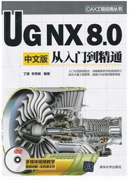 【UG8.0教程】清华大学UG8.0中文版从入门到精通 2.38GB