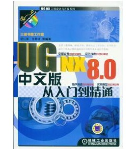 【UG8.0教程】机械工业UG8.0中文版从入门到精通
