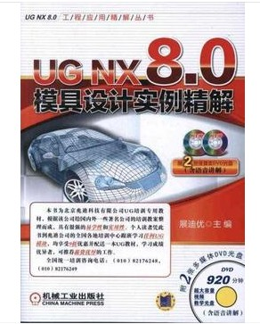 【UG8.0教程】UG8.0模具设计实例精解 3.08GB