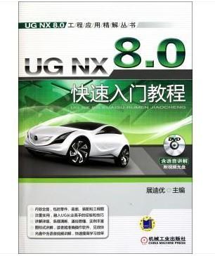 【UG8.0教程】UG8.0快速入门教程 1.55G