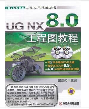 【UG8.0教程】UG8.0工程图教程 3.35GB