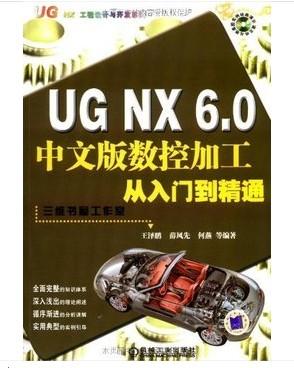 【UG6.0教程】UG6.0中文版数控加工教程