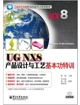 【UG8.0教程】UG8.0产品设计与工艺基本功特训  4.11GB