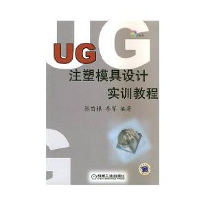 【UG教程】UG注塑模具设计培训教程(配套光盘)