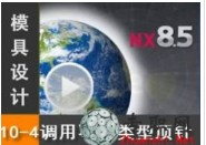 【UG8.5教程】UG8.5装配教程(详细视频教程)