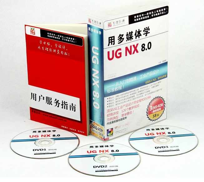 【UG8.0精品教材】UG8.0全套入门到精通 3DVD