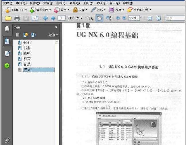 【UG6.0教程】UG6.0中文版数控铣削教程全集【扫描版高清PDF】