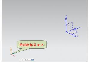 UG坐标系的讲解和应用
