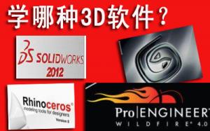 应该学习或使用哪一种3D软件?