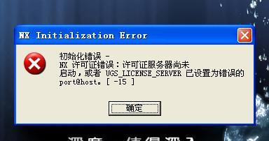UG软件打不开提示:NX许可证错误解决方法