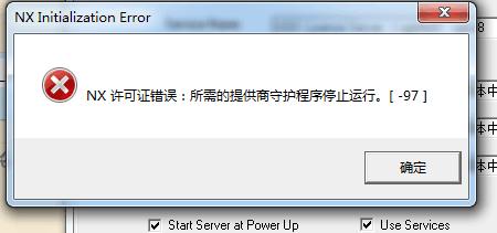 UG8.0装好了打开提示:NX许可证错误:所需的提供商守护程序停止运行(-97)