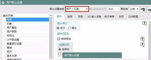 """UG NX10.0"""" 默认设置级别为用户(只读)""""的解决方法"""